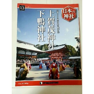 週刊 日本の神社 2014年 5/13号(専門誌)