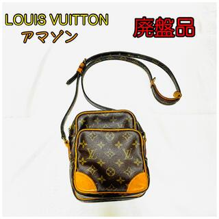 LOUIS VUITTON - ヴィンテージルイヴィトン アマゾン 廃盤品