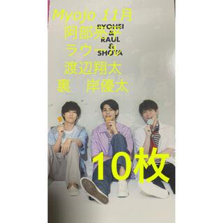 Johnny's - Myojo 11月号  厚紙 デタカ 阿部亮平 ラウール 渡辺翔太 岸優太