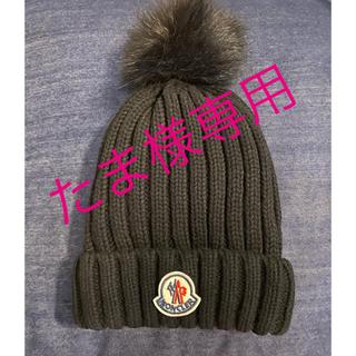 モンクレール(MONCLER)のモンクレール 黒 ニット帽 (ニット帽/ビーニー)