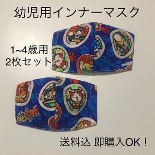 1【幼児用】インナーマスク 妖怪ウォッチ 青 2枚セット 送料込 即購入OK!(外出用品)