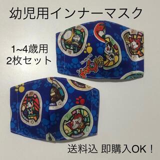2【幼児用】インナーマスク 妖怪ウォッチ 青 2枚セット 送料込 即購入OK!(外出用品)