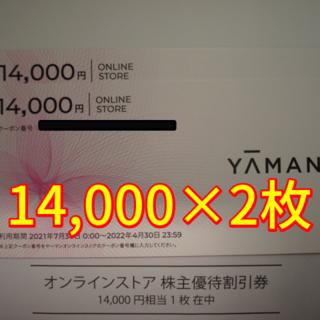 ヤーマン(YA-MAN)の★最新★ ヤーマン 株主優待 28000円分 YA-MAN(ショッピング)