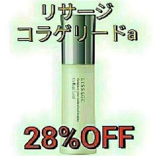 LISSAGE - 送料込み! 新品!約28%off リサージ コラゲリードa 薬用誘導美容液