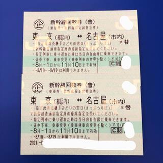 新幹線回数券 東京(都区内)⇔名古屋(市内) 乗車券 指定席特急券 2枚b(鉄道乗車券)