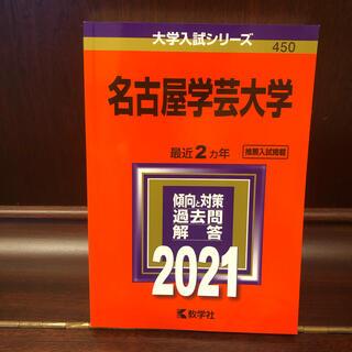 キョウガクシャ(教学社)の名古屋学芸大学 2021(語学/参考書)