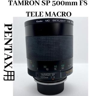 ペンタックス(PENTAX)のPENTAX用 TAMRON SP 500mm F8 TELE MACRO(レンズ(単焦点))