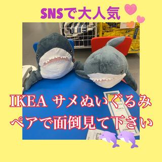 イケア(IKEA)の【新品・未使用】ペア★IKEA ブローハイ サメのぬいぐるみ 100 cm(ぬいぐるみ)