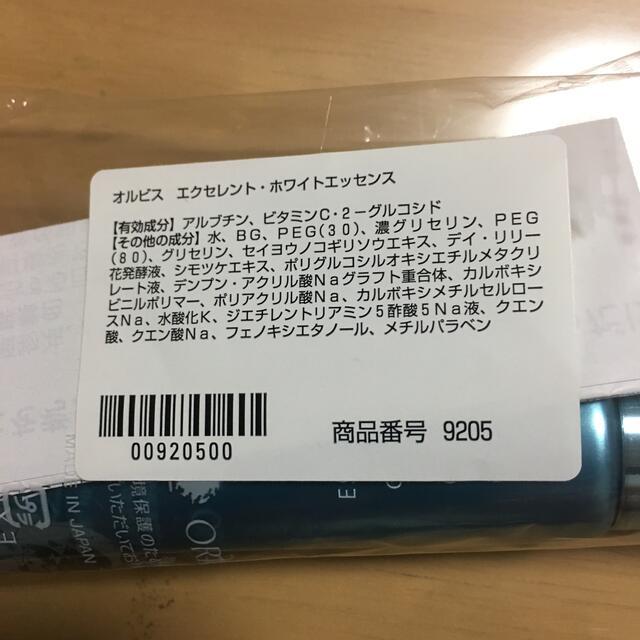 ORBIS(オルビス)のオルビス  エクセレント・ホワイトエッセンス コスメ/美容のスキンケア/基礎化粧品(美容液)の商品写真
