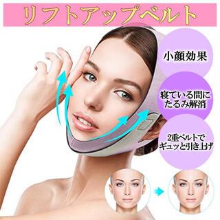 リフトアップベルト 小顔 補正 矯正 マスク 調整可能 たるみ シワ 二重あご(エクササイズ用品)