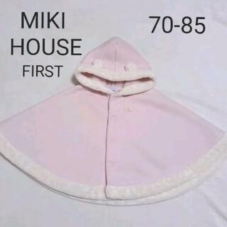 ミキハウス(mikihouse)のMIKI HOUSE ミキハウス くま耳 ポンチョ 70-85(その他)