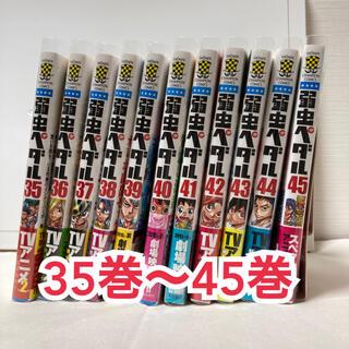 アキタショテン(秋田書店)の弱虫ペダル 35巻〜45巻セット(少年漫画)