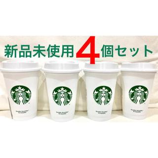 Starbucks Coffee - 【新品未使用】スターバックス リユーザブルカップ 4個セット 355ml
