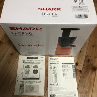 シャープ(SHARP)の【2018年製】EJ-CP1-D ヘルシオ ジュースプレッソ(ジューサー/ミキサー)
