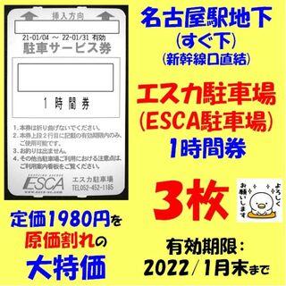 名古屋駅 直下 エスカ駐車券 1時間券 3枚 1980円分を1030円に 原価割(その他)