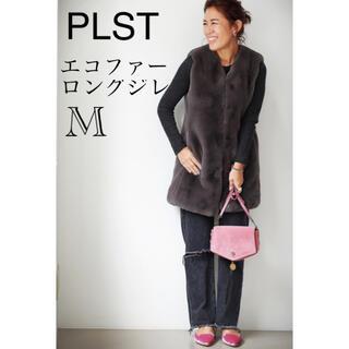 プラステ(PLST)のPLST エコファーロングジレ グレー M(ベスト/ジレ)