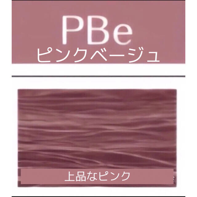 プリミエンス 白髪染め ピンク♪ ②【イルミナカラー Lux 同梱割引有! コスメ/美容のヘアケア/スタイリング(白髪染め)の商品写真