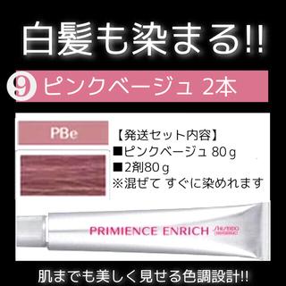 プリミエンス 白髪染め ピンク♪ ②【イルミナカラー の様な透け感好みの方に!