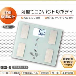 アイリスオーヤマ - アイリスオーヤマ体重計 新品