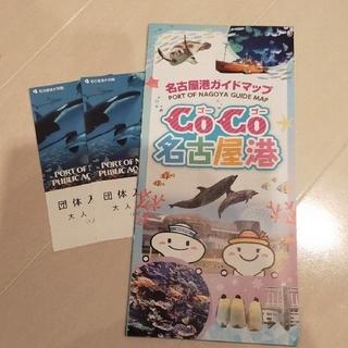 名古屋港水族館チケット大人2枚(水族館)
