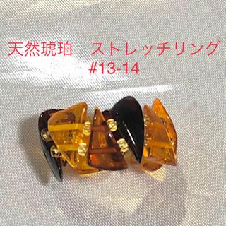 天然琥珀 ストレッチリング  #13-14