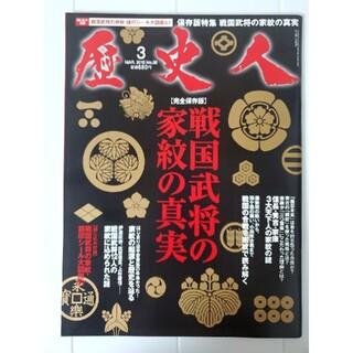 歴史人 2013年 03月号『戦国武将の家紋の真実』(専門誌)