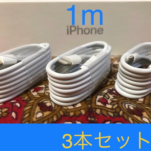 iPhone(アイフォーン)のiPhone充電器 ライトニングケーブル 3本 1m 純正品質 スマホ/家電/カメラのスマートフォン/携帯電話(バッテリー/充電器)の商品写真