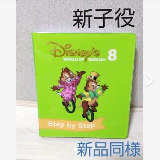 Disney - DWE ステップバイステップ 8  新子役 Step by Step DVD
