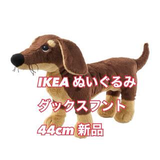 イケア(IKEA)の【新品】IKEA イケア ぬいぐるみ ダックスフント 44cm(ぬいぐるみ)