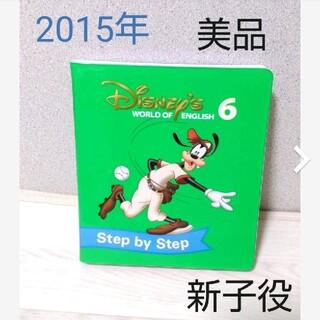 Disney - DWE ステップバイステップ  6 新子役 Step by Step DVD