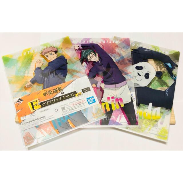呪術廻戦 一番くじ F 賞 クリアファイル 3セット  エンタメ/ホビーのアニメグッズ(クリアファイル)の商品写真