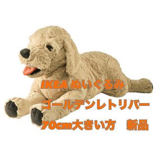 イケア(IKEA)の【新品】IKEA イケア ゴールデンレトリバーのぬいぐるみ 70cm(ぬいぐるみ)