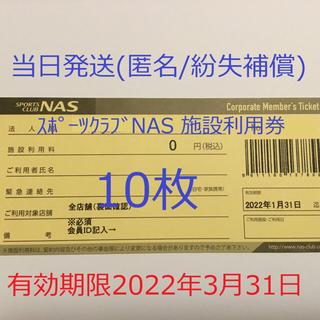 スポーツクラブNAS 10枚 施設利用券