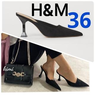 エイチアンドエム(H&M)のH&M (36 黒) ホインテッドトゥミュール スエード ミュール サンダル(ミュール)