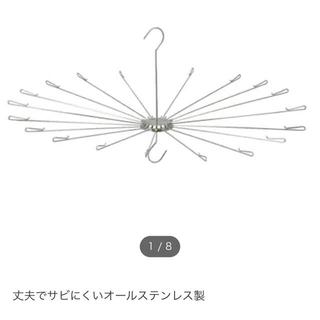 ニトリ - ❤︎ニトリ オールステンレスパラソルハンガー  ラプラタ❤︎