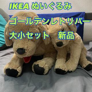 イケア(IKEA)の【新品】IKEA イケア ぬいぐるみ ゴールデンレトリバー 大小セット(ぬいぐるみ)