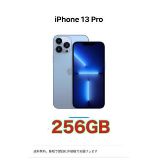 Apple - iPhone13Pro 256GB シエラブルー