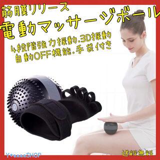 マッサージボール 電動 ストレッチボール トリガーポイント 筋膜リリース 筋肉