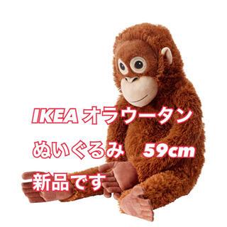 イケア(IKEA)の【新品】IKEA イケア オランウータン ぬいぐるみ 誰かに似てる?(ぬいぐるみ)