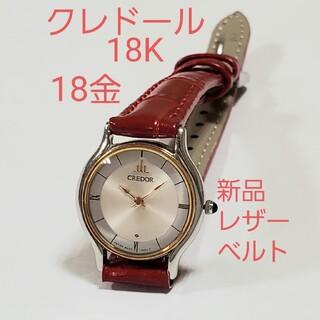 SEIKO - クレドール 新品ベルト 18金 18K 腕時計 ゴールド SEIKO セイコー