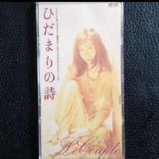 【送料無料】8cm CD ♪ Le Couple ♪ひだまりの詩♪(ポップス/ロック(邦楽))