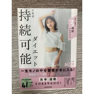 カドカワショテン(角川書店)ののあ式持続可能ダイエット(ファッション/美容)