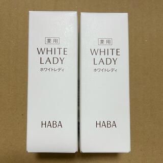 HABA - ハーバー HABA 薬用ホワイトレディ10ml*2本 新品未使用