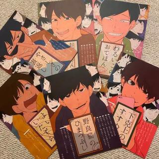 おそ松さん 同人誌 6冊セット(一般)