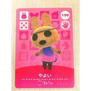 任天堂 - やよい amiiboカード どうぶつの森 150