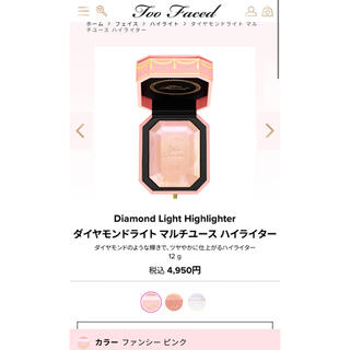 Too Faced - 新品 toofaced トゥーフェイス ハイライト リップ ファンシーピンク