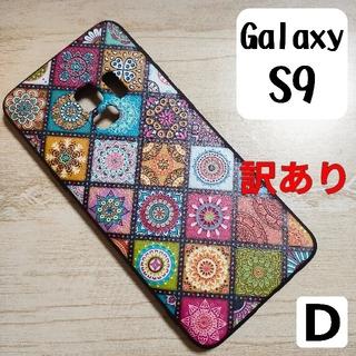 【訳あり】Galaxy S9 スマホケース アジアン カラフルD