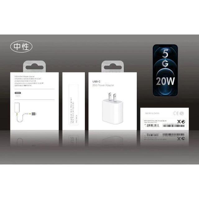 【新品】iPhone 20W急速充電器 USB-C/TYPE-C/PDアダプタ スマホ/家電/カメラのスマートフォン/携帯電話(バッテリー/充電器)の商品写真