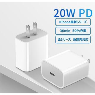 【新品】iPhone 20W急速充電器 USB-C/TYPE-C/PDアダプタ
