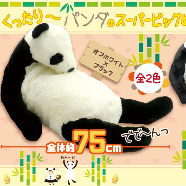 くったりパンダのSUPER BIG ぬいぐるみ  ベージュ エンタメ/ホビーのおもちゃ/ぬいぐるみ(ぬいぐるみ)の商品写真